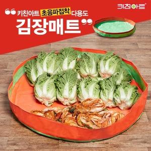 국내산 무봉제/무독성 초음파접착 다용도 김장매트