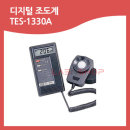 TES-1330A/TES-1332A/디지털 조도계 조도측정기 밝기