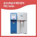 HIQ/순수 초순수 제조기 제조장치 순수기 초순수기