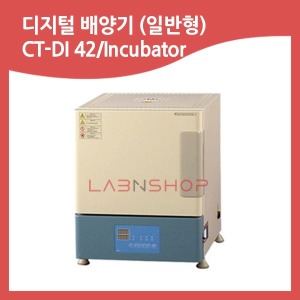 CT-DI 42/Incubator 디지털 배양기 인큐베이터 세포