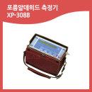 XP-308B/포름알데히드 측정기 가스 검지기