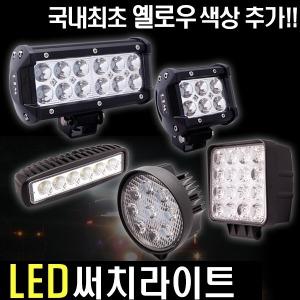 LED 써치 라이트 집어등 작업등 서치 안개등 해루질