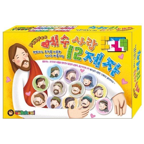 푸푸 성경보드게임_예수사랑12제자