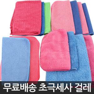 20장-무배 극세사걸레 걸레 청소걸레 행주 주방행주