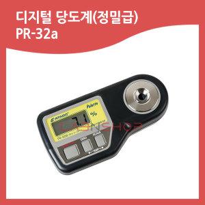 PR-32a/디지털 당도계 정밀급 당도측정기 수지굴절계