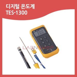 TES-1300/디지털 온도계 휴대용 온도측정기 측정계