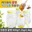 꿀병 한박스/유리병pet병/저장용기 술병 과실주병