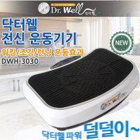 닥터웰 전신운동기/덜덜이 진동운동기구/다이어트운동
