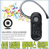 갤럭시S7 노트7 아이폰7 K10 G5 V20 블루투스 이어폰