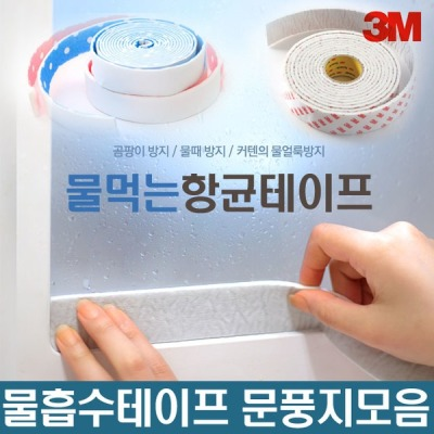 물흡수테이프 문풍지 곰팡이방지 창문결로방지
