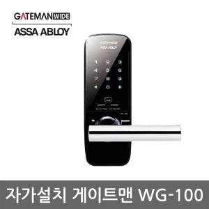 빠른배송/게이트맨 도어락 WG-100/무타공/카드키2개