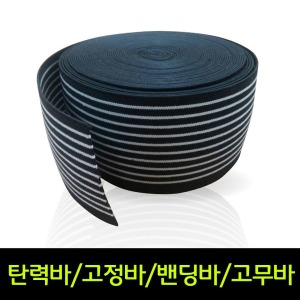탄력바/밴딩바/고무바/고정바/화물바/고정바/가구바