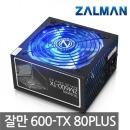 (특가)잘만 ZM600-TX 80Plus 230V EU 정격600W 파워