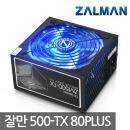 잘만 ZM500-TX 80Plus 230V EU 정격500W 파워서플라이