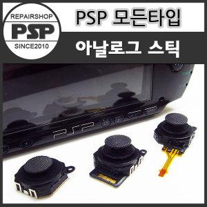 PSP 아날로그 스틱/1005 2005 3005 부품/교체용
