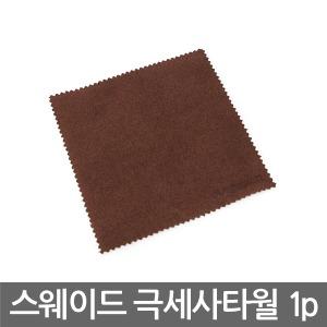 DUB 스웨이드 극세사 타월 10x10