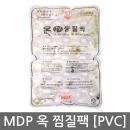 엠디프라임 옥 냉온 찜질팩 (PVC)