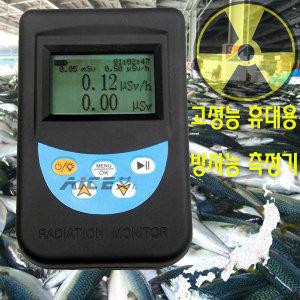 방사능측정기 휴대용 가정용 개인용/일본 미국 수출용