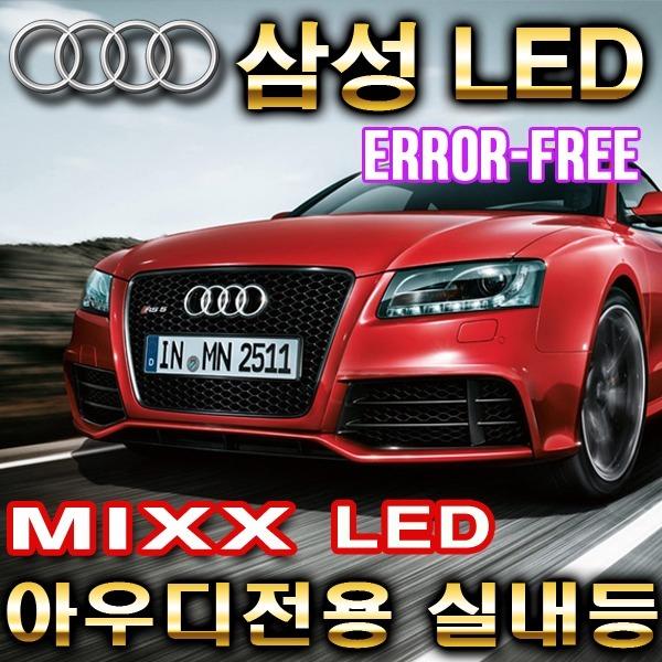 MIXX/아우디전차종/LED실내등/에러프리/믹스LED