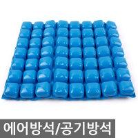 케어에어방석/회음부방석/산모방석/원좌/도넛방석