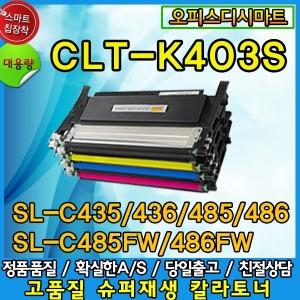 CLT-K403S SL-C436 SL-C435 SL-C485FW SL-C486FW 재생
