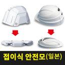 접이식안전모 일본 폴딩헬멧 지진대비용 /당일발송