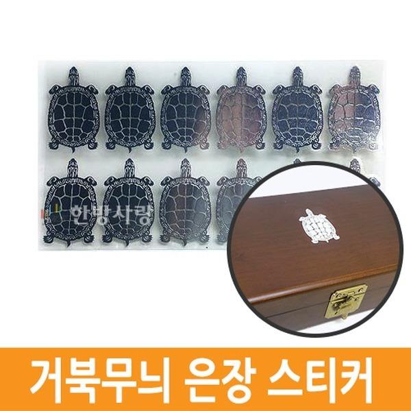 거북무늬 은장 스티커-1개/한의원 스티커/상자 스티커