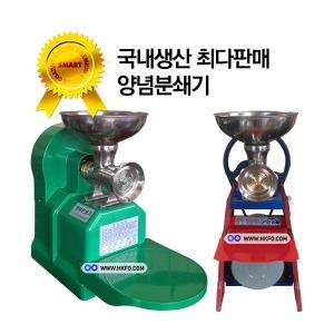 0.5마력 선택형 양념분쇄기/양념민찌기/김장재료
