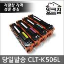 CLT-K506L 토너 CLP-680DN CLP-680DW 680 CLX-6260FR