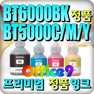 브라더 정품 BT6000BK/BT5000C/BT5000M/BT5000Y 정품