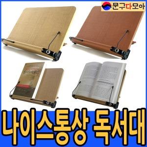 독서대 ~ 독서대 ~ 원목독서대 ~ 드루와 드루와~