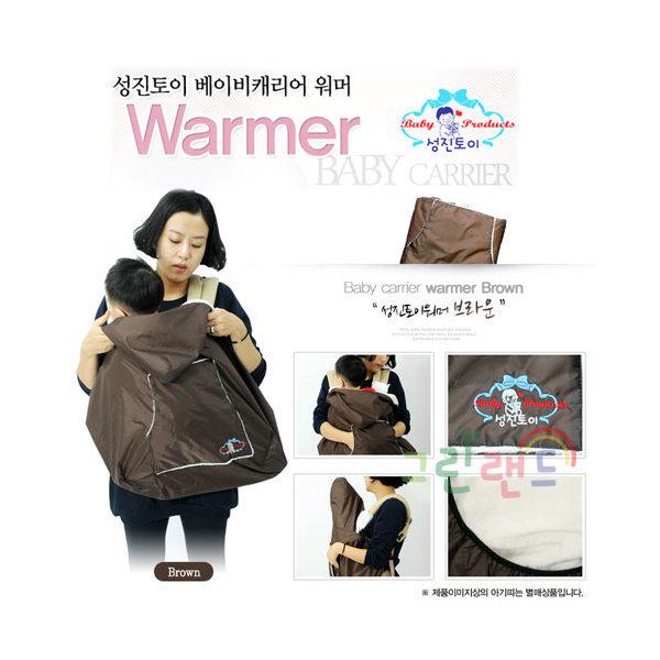 뽀뜨로 포근베베망토/아기워머/성진토이/유아용품
