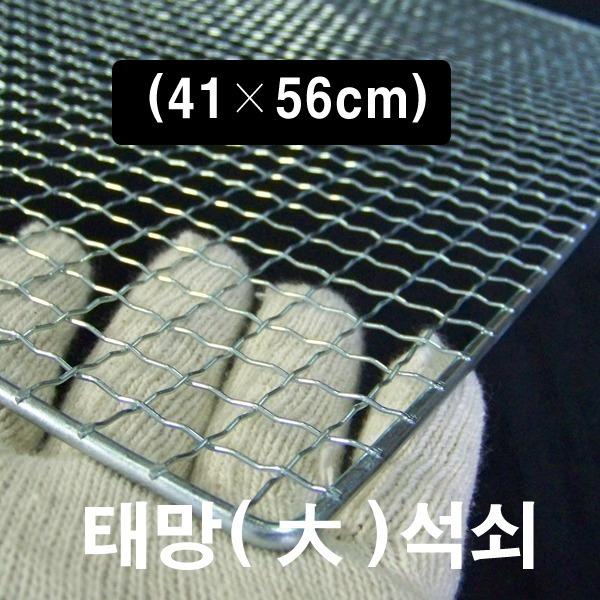 태망석쇠 (대) 바베큐석쇠 석쇠 불판 철망 그릴망