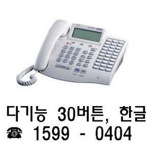 최신 한글지원LG LKD-30DH 디지탈 키폰전화기