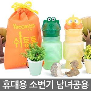예꼬맘/쉬통통/휴대용/소변기/유아/남여/사은품주머니