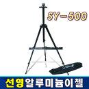 선영 알루미늄이젤 SY-500 가방포함 / 휴대용이젤