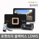 파인뷰 SQ100 HD 2채널 블랙박스 고해상도 포맷프리