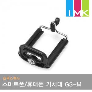 호루스벤누 스마트폰/휴대폰 거치대 GS-M(셀카봉홀더)
