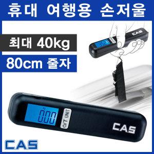 HL카스 여행저울 가방저울 휴대용 /러기지체커/손저울