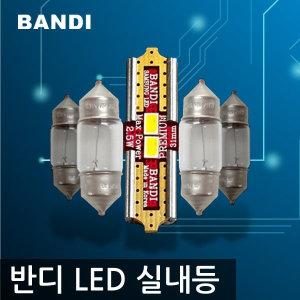 쌍용 반디 LED 차량용 실내등/자동차/전차종 호환