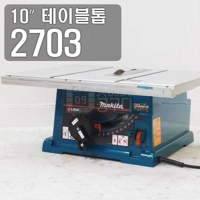 마끼다 10in 테이블톱/2703/테이블쏘/톱날포함 - 옥션
