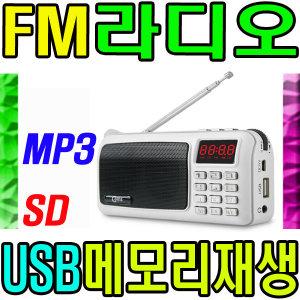 휴대용라디오 효도 미니 소형 FM디지털USB메모리YX116