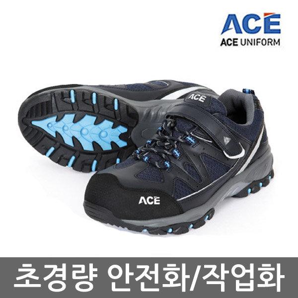 에이스 안전화/ACE-441-1/초경량/작업화/건설/정비화