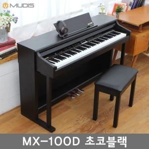 뮤디스디지털피아노 MX-100D 최고스펙 해머액션건반