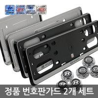 무료배송/기아/현대정품 번호판가드/2P세트/플레이트