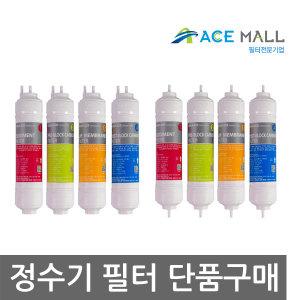 (국산정품)정수기필터/낱개구성/단품구매/제조사 직판