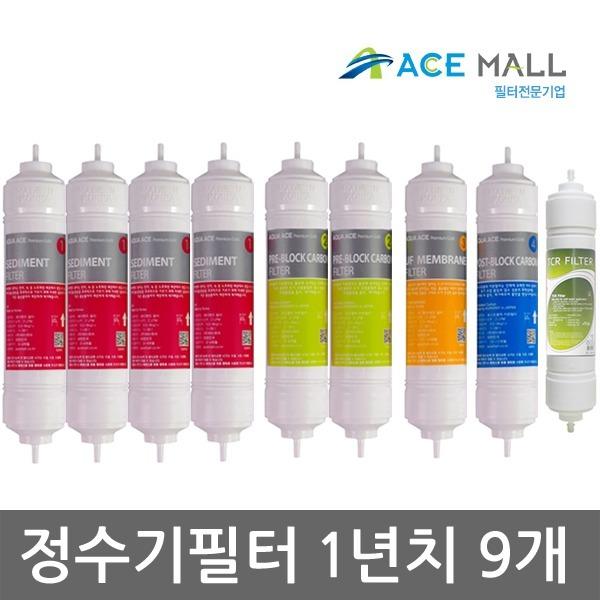 정품 아쿠아 에이스 정수기필터 1년치 9개(4+2+1+1+1)