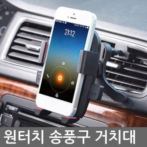 차량용 원터치 송풍구 핸드폰 거치대/스마트폰/휴대폰