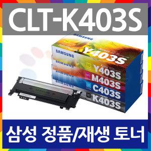CLT-K403S C M Y 정품/재생 SL-C435 436 485 486 FW W
