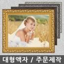 대형액자 사진인화 사진 그림 웨딩액자 주문제작가능